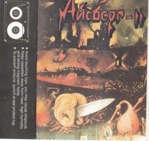 Втори албум на група Айсберг от 1990г.