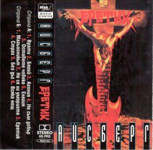 Трети албум на група Айсберг - Еретик от 1993 г.