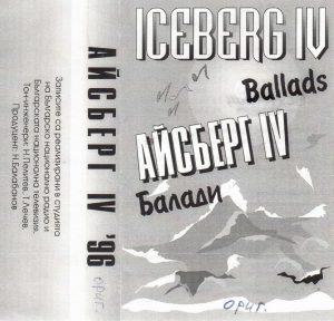 Четвърти албум на група Айсберг - Балади 96 от 1996г.